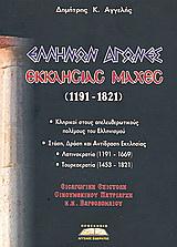 Ελλήνων αγώνες, εκκλησίας μάχες 1191 - 1821