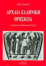 Αρχαία ελληνική θρησκεία