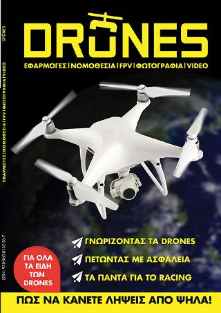 Drones / Εφαρμογές, Νομοθεσία,fpv, Φωτογραφία,Video
