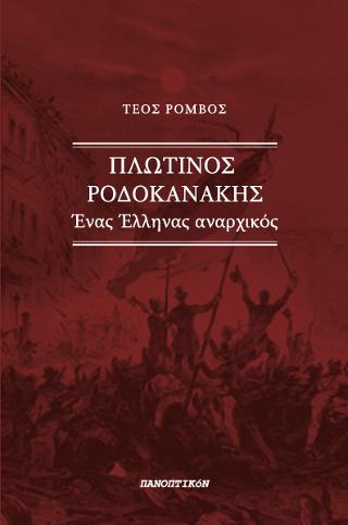 Πλωτίνος Ροδοκανάκης