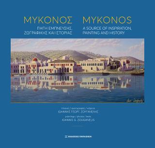 Μύκονος | Mykonos