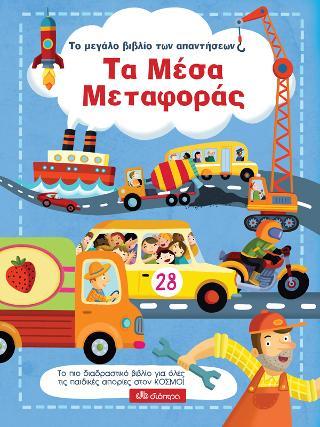Τα μέσα μεταφοράς - Το μεγάλο βιβλίο των απαντήσεων