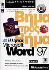Ελληνικό Microsoft Word 97 βήμα προς βήμα