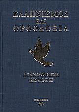 Ελληνισμός και Ορθοδοξία