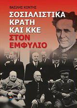 Σοσιαλιστικά κράτη και ΚΚΕ στον Εμφύλιο