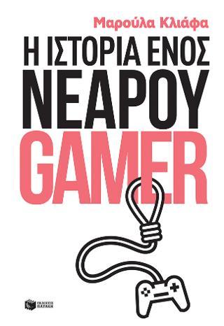 Η ιστορία ενός νεαρού gamer