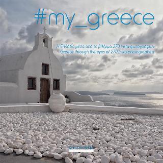 my_greece