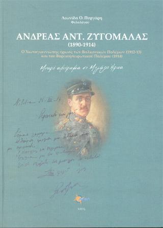 Ανδρέας Αντ. Ζυγομαλάς (1890-1914)