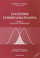 Στατιστική συμπερασματολογία