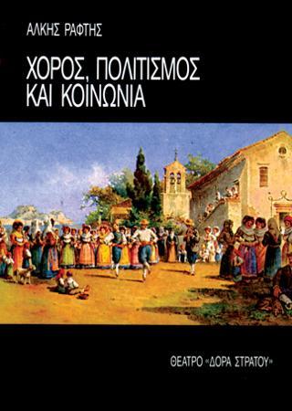 ΚΟΙΝΩΝΙΑ, ΠΟΛΙΤΙΣΜΟΣ, ΧΟΡΟΣ