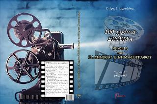 100 Χρόνια Σινεμά
