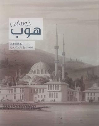 Thomas Hope. Drawings of Ottoman Istanbul