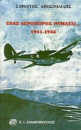 Ένας αεροπόρος θυμάται