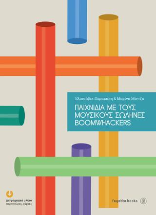 Παιχνίδια με τους μουσικούς σωλήνες Boomwhackers