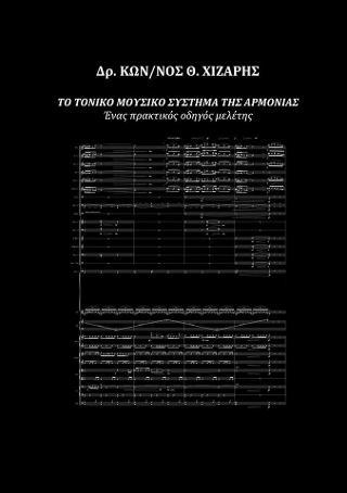 Το τονικό μουσικό σύστημα της αρμονίας