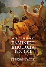 Ελληνική εποποιία 1940-1941