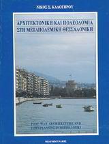 Αρχιτεκτονική και πολεοδομία στη μεταπολεμική Θεσσαλονίκη