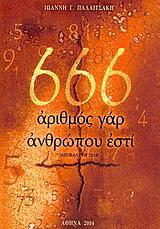 666 Αριθμός γαρ ανθρώπου εστί