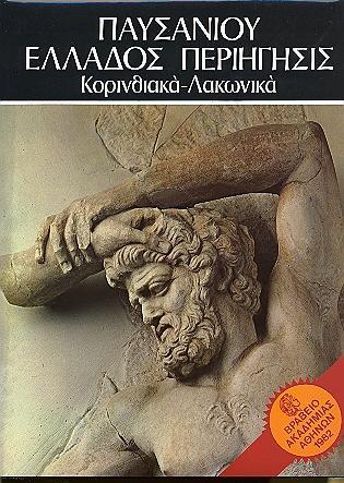 Παυσανίου Ελλάδος Περιήγησις - Κορινθιακά - Λακωνικά - τόμος II