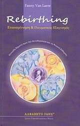 Επαναγέννηση και Πνευματικός Εξαγνισμός