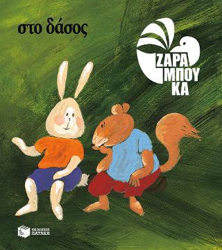 Στο δάσος - ΠΑΝΩ ΣΤΗ ΓΗ (αναμορφωμένη έκδοση)