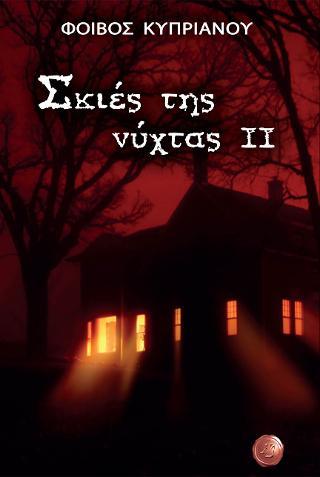 Σκιές της νύχτας II
