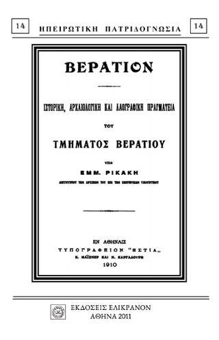 ΒΕΡΑΤΙΟΝ
