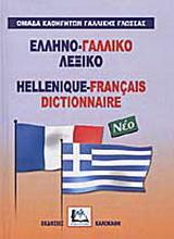 Ελληνο-γαλλικό λεξικό