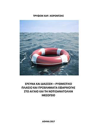 Έρευνα και διάσωση - Ρυθμιστικό πλαίσιο και προβλήματα εφαρμογής στο Αιγαίο και τη Νοτιοανατολική Μεσόγειο