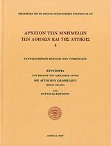 Αρχείον των μνημείων των Αθηνών και της Αττικής