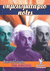 Σημειωματάριο, Φαντάζομαι τον Αϊνστάιν