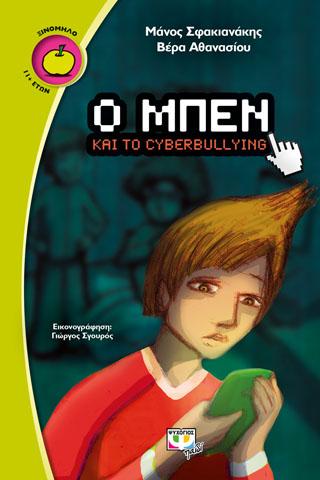 Ο Μπεν και το cyberbullying