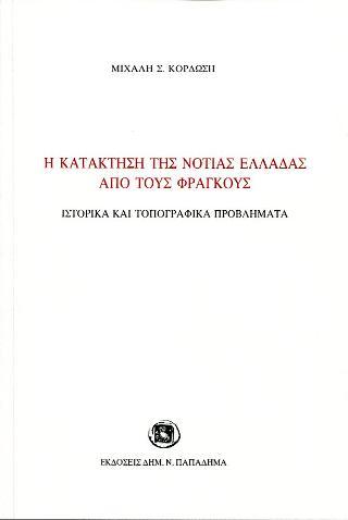 Η κατάκτηση της Νότιας Ελλάδας από τους Φράγκους. Ιστορικά και τοπογραφικά προβλήματα