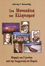 Στα μονοπάτια του Ελληνισμού