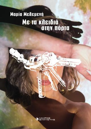 Με τα κλειδιά στην πόρτα