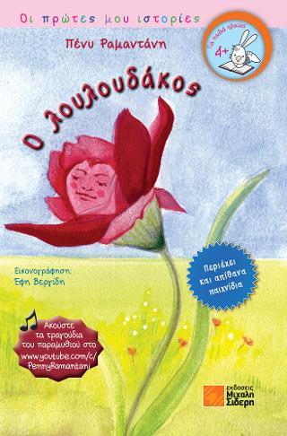 Ο λουλουδάκος