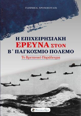 Η Επιχειρησιακή Έρευνα στον Β΄ Παγκόσμιο Πόλεμο