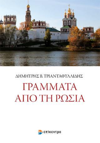 Γράμματα από τη Ρωσία