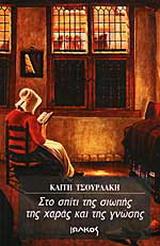 Στο σπίτι της σιωπής, της χαράς και της γνώσης