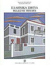 Ελληνικά σπίτια
