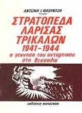 Στρατόπεδα Λάρισας - Τρικάλων 1941-1944