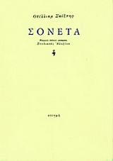 Σονέτα