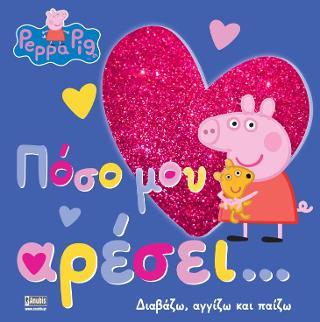 Peppa Pig: Πόσο μου αρέσει…