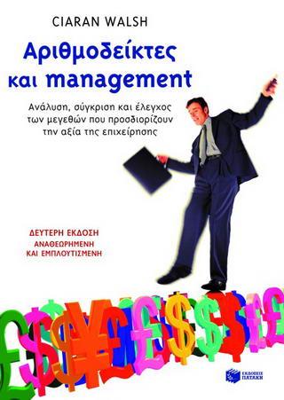 Αριθμοδείκτες και management