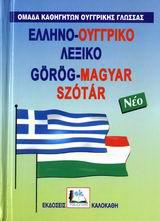 Ελληνο-ουγγρικό λεξικό