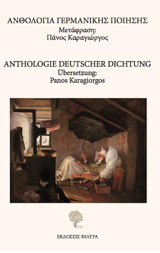 Ανθολογία Γερμανικής Ποίησης