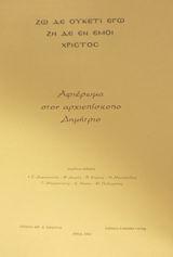 Αφιέρωμα στον αρχιεπίσκοπο Δημήτριο