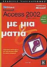 Ελληνική Microsoft Access 2002 με μια ματιά