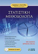 Στατιστική μεθοδολογία