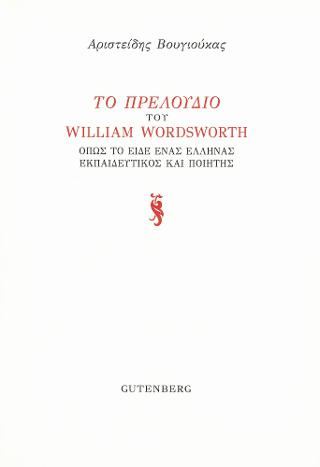 Το Πρελούδιο του William Wordsworth